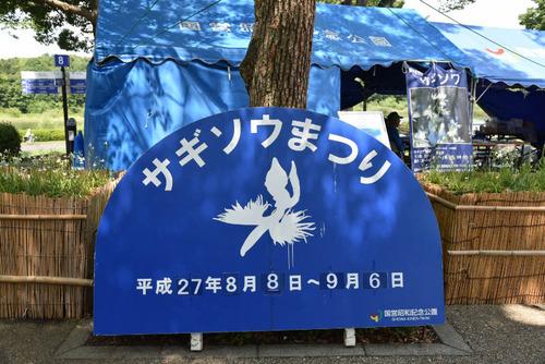昭和記念公園201508-10