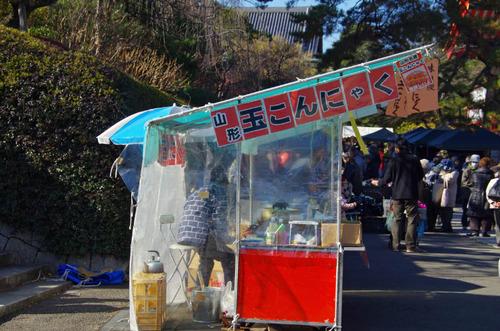 高幡不動201112-2