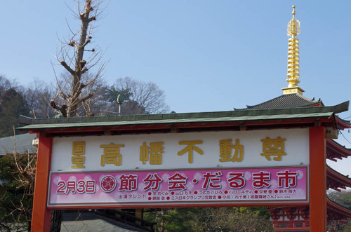 高幡不動201402-14