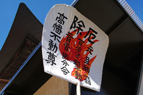 高幡不動尊20100124-2