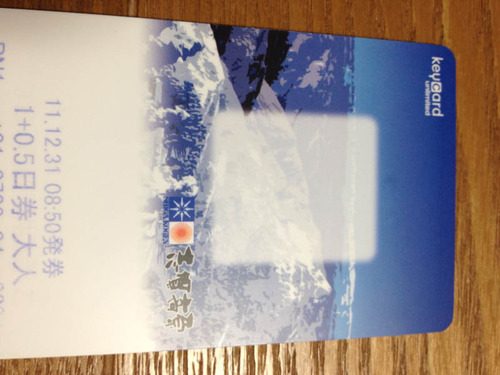 志賀高原スキー201201