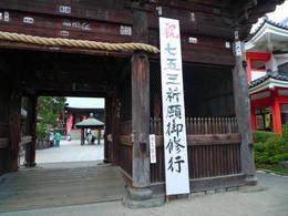 高幡不動尊20091003-1