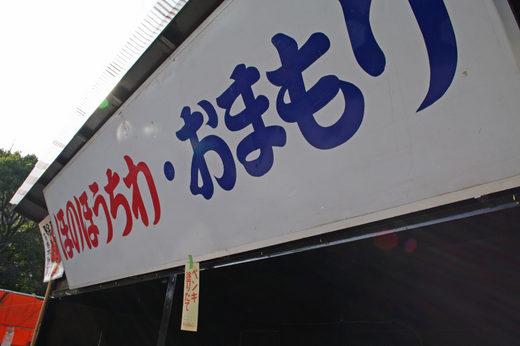 高幡不動尊20091229-1