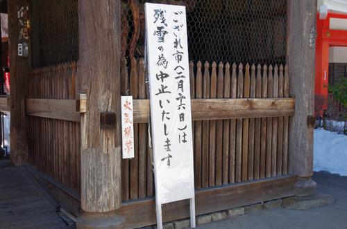 高幡不動201402-15