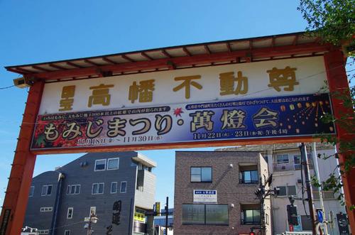 高幡不動201309-11