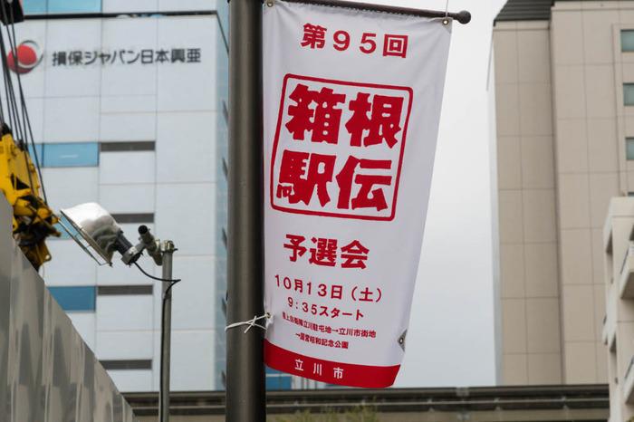 昭和記念公園201810