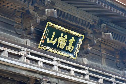 高幡不動尊201510-1