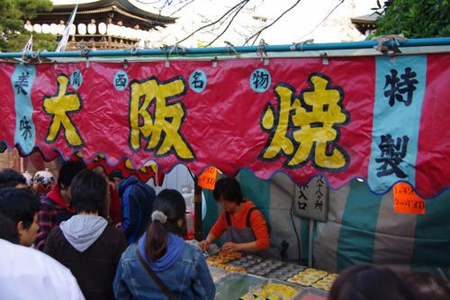 高幡不動尊20110103-7