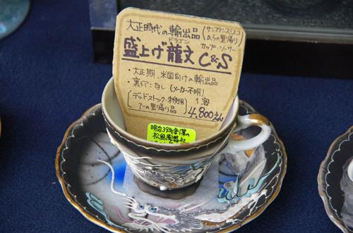 高幡不動201307-9