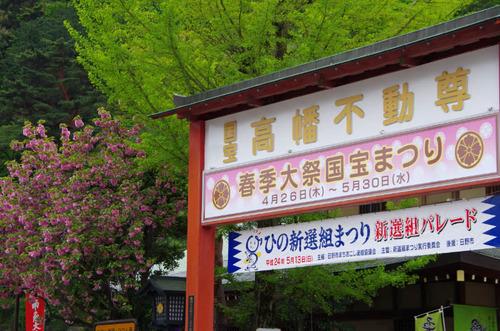 高幡不動尊20120428-12