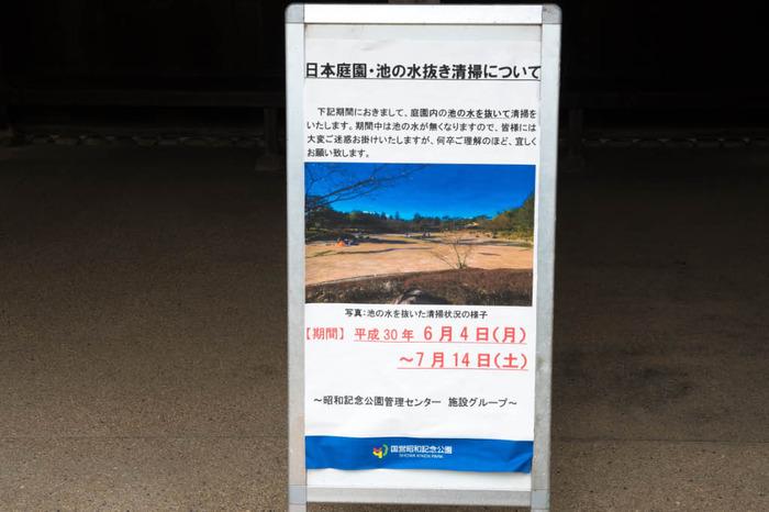 昭和記念公園201806