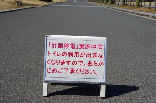 昭和記念公園201103-1