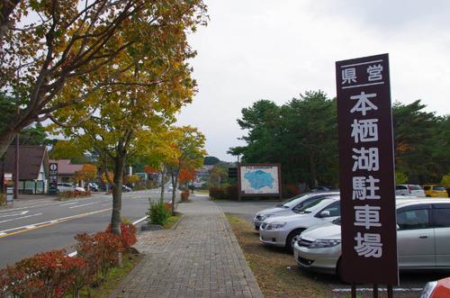 富士五湖の紅葉2013-12