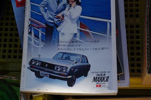 高幡不動尊ござれ市200912-5