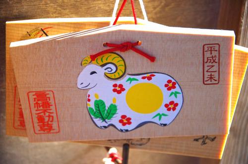 高幡不動201501-6