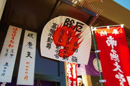 高幡不動201501-2