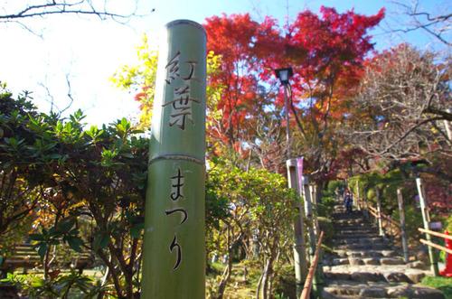 京王百草園201411-1