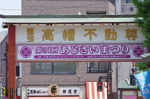 高幡不動201405-12