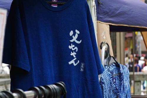 高幡不動尊20100620-10