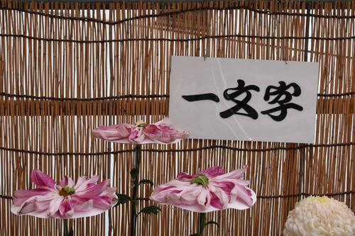 高幡不動尊201511-11