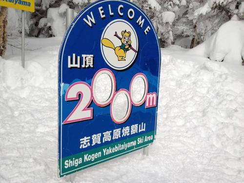 志賀高原スキー201201-3
