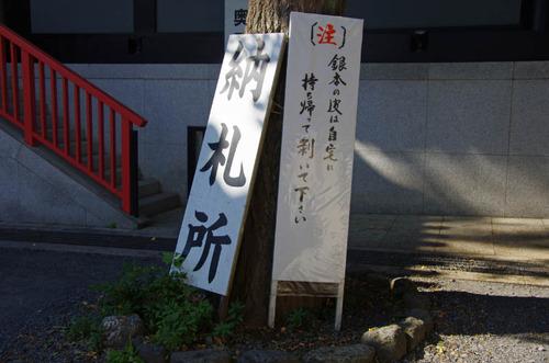高幡不動尊201110-5