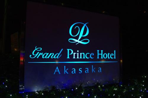 グランドプリンセスホテル赤坂-2
