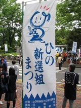 日野新撰組祭り1-7