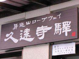 身延山からの富士山-1