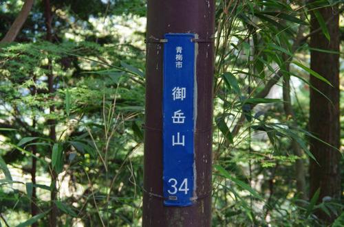 御岳山201208-13