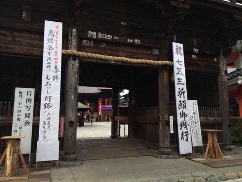 高幡不動201310-12